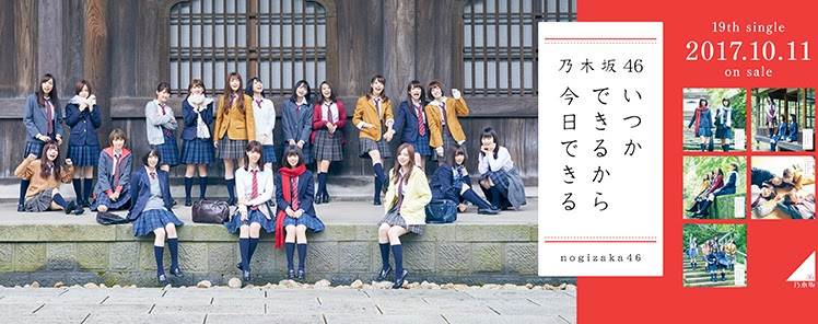 (DVDISO + FLAC) 乃木坂46 19th Single – いつかできるから今日できる