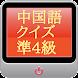 中国語検定【準4級】