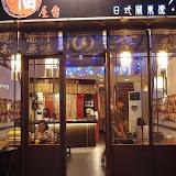 御田屋日式關東煮(神岡店)