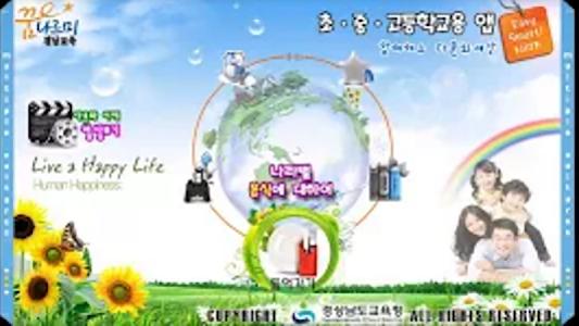 다문화 세상 screenshot 7