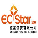 望星信貸 ECStar