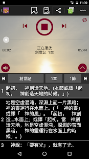 和合本修訂版聖經 RCUV 聆聽版 Audio Bible- screenshot thumbnail