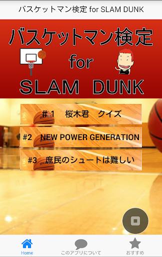 バスケットマン検定 for スラムダンクーSLAM DUNK