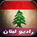 راديو صوت لبنان بدون انترنت icon