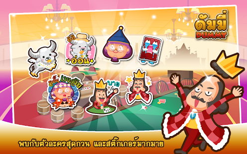 Dummy - Casino Thai - screenshot thumbnail