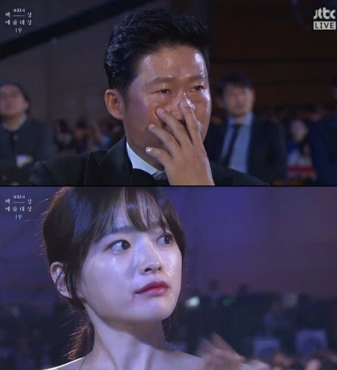 Cheon Sang Baek Woohui Artes Premios lágrimas