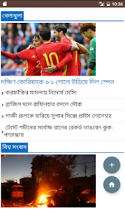 All BD Newspapers screenshot 2