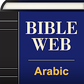 Arabic World English Bible
