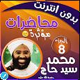 محمد سيد حاج محاضرات وخطب بدون نت - الجزء 8