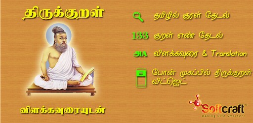 Thirukkural With Meanings - Apps on Google Play
