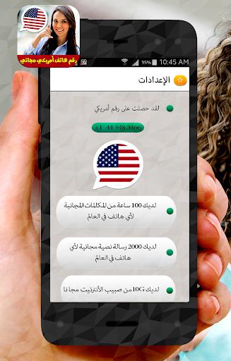 رقم هاتف أمريكي مجاني Prank
