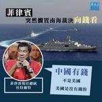 【南海仲裁】菲方擱置南海仲裁案判決 菲總統:中國有錢,不是美國,美國是沒有錢的