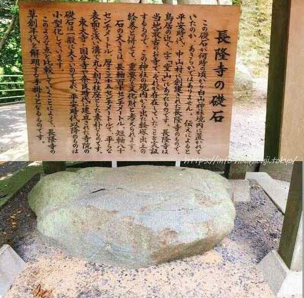 白山神社 長隆寺の礎石