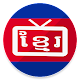 Download Khmer Live TV - Floating and Chatting For PC Windows and Mac