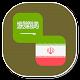 Arabic - Persian Translator Download for PC MAC
