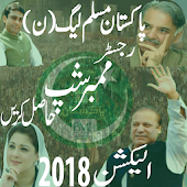 PML N Membership Election 2018