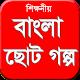 বাংলা ছোট গল্প Bangla soto golpo Download on Windows