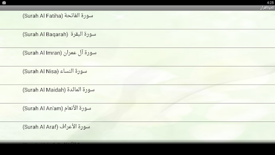 Quran Complete Recitation - náhled