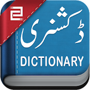 App English to Urdu Dictionary APK for Windows Phone