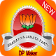BJP Photo Frames HD for PC-Windows 7,8,10 and Mac 1.0