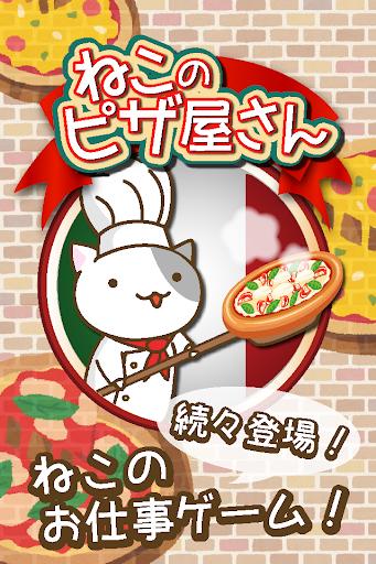 Pizza shop of a cat