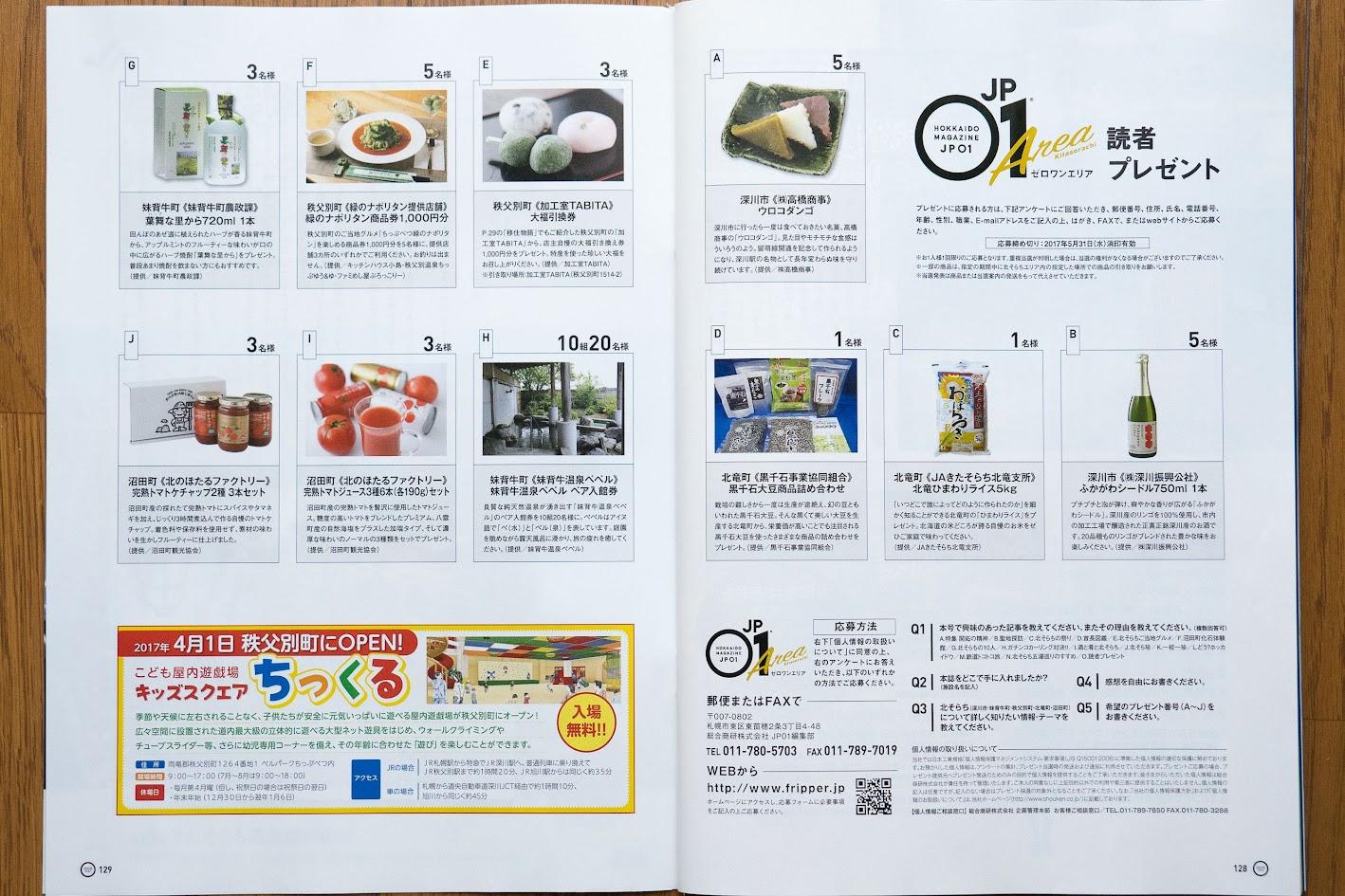 読者プレゼント:北竜町・北竜ひまわりライス5kg&黒千石大豆商品詰め合わせ