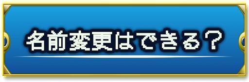 ドラクエ2_名前変更