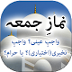 Namaz e Juma - Islamic Book Offline for PC-Windows 7,8,10 and Mac