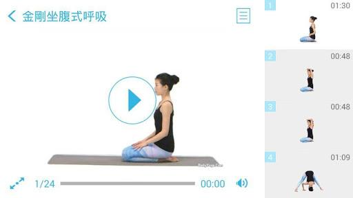 簡易瑜伽串聯