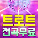 트로트 노래모음 - 트로트 7080 베스트 인기곡 뽕짝 메들리 100% 무료 노래모음 icon