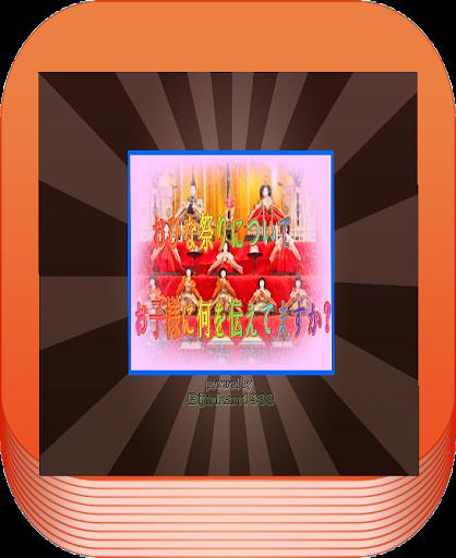 無料娱乐Appのおひな祭りのお話をクイズアプリでお子様に伝えてあげましょう!|記事Game