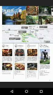 「東京導覽」~暢享日本自由行~ - náhled