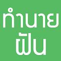 ทํานายฝัน icon