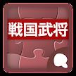 戦国武将辞書(Simeji外部辞書) APK