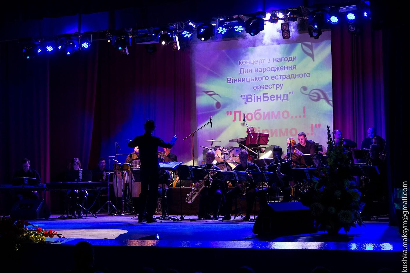 «ВінБенду» - 10 років! Вінницький оркестр запрошує відсвяткувати свій перший ювілей