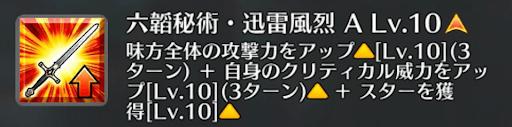 六韜秘術・迅雷風烈[A]
