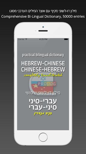 HEBREW-CHINESE DICT (LITE) 217.01.03 screenshots 1