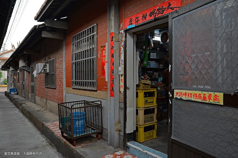 大路畔柑仔店