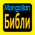 Монгол Аудио Библи icon