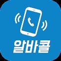 알바콜(사장님) icon
