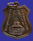 เหรียญพระพุทธบาท พระราชวรรณเวทีเจ้าคณะ จ.ลพบุรี วัดเขาวงพระจันทร์ พ.ศ. 2514
