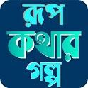 রূপকথার গল্প - Rupkothar Golpo icon