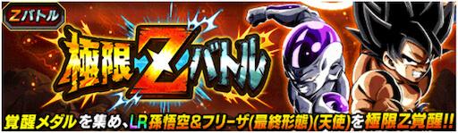 極限Zバトル「悟空&フリーザ」