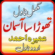 Thora Sa Aasman by Umera Ahmed – Urdu Novel