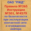 """Правила ОАО """"РЖД""""  №265 и Инструкции №301, №4579 icon"""