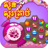 Candy Furious - Khmer Game