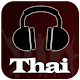 Download Thai Music Video & Thailand Music Song 2019 (New) For PC Windows and Mac 1.0