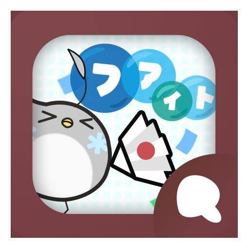 Simeji顔文字パック ファイト編 生產應用 App LOGO-APP開箱王