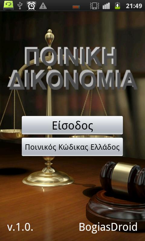 Κώδικας Ποινικής Δικονομίας - στιγμιότυπο οθόνης