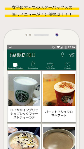 STARBUKSHOLIC〜スタバのカスタムメニューアプリ